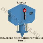Подвеска постоянного усилия Тип 11 Lisega ( Лисега )