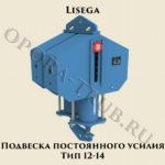 Подвеска постоянного усилия Тип 12-14 Lisega ( Лисега )