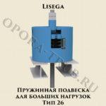 Пружинная подвеска для больших нагрузок Тип 26 Lisega ( Лисега )