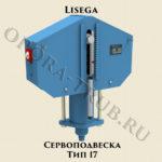Сервоподвеска Тип 17 Lisega ( Лисега )