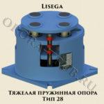 Тяжелая пружинная опора Тип 28 Lisega ( Лисега )