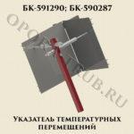 Указатель температурных перемещений БК-591290; БК-590287