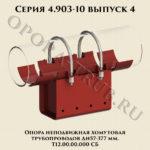 Опора Т12 серия 4.903-10 выпуск 4