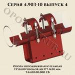 Опора Т44 серия 4.903-10 выпуск 4