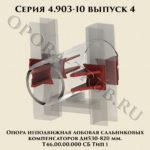 Опора Т46 Тип 1 серия 4.903-10 выпуск 4