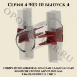 Опора Т46 Тип 3 серия 4.903-10 выпуск 4