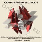 Опора Т5 Тип 1 серия 4.903-10 выпуск 4