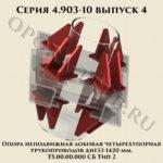 Опора Т5 Тип 2 серия 4.903-10 выпуск 4