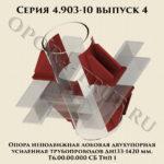 Опора Т6 Тип 1 серия 4.903-10 выпуск 4