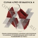 Опора Т6 Тип 2 серия 4.903-10 выпуск 4
