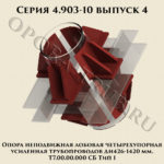 Опора Т7 Тип 1 серия 4.903-10 выпуск 4