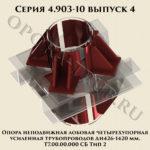 Опора Т7 Тип 2 серия 4.903-10 выпуск 4