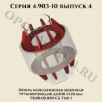 Опора Т8 Тип 1 серия 4.903-10 выпуск 4