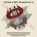 Опора Т8 Тип 2 серия 4.903-10 выпуск 4