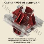 Опора боковая Т10 Тип 1 серия 4.903-10 выпуск 4