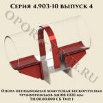 Опора хомутовая бескорпусная Т11 Тип 1 серия 4.903-10 выпуск 4