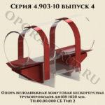 Опора хомутовая бескорпусная Т11 Тип 2 серия 4.903-10 выпуск 4