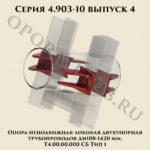 Опора лобовая Т4 Тип 1 серия 4.903-10 выпуск 4