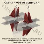 Опора лобовая Т4 Тип 2 серия 4.903-10 выпуск 4