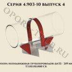 Опора неподвижная Т3 серия 4.903-10 выпуск 4