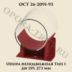 Опора неподвижная тип 1 Дн 159, 273 мм ОСТ 26-2091-93