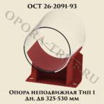 Опора неподвижная тип 1 Дн, Дв 325-530 мм ОСТ 26-2091-93