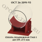 Опора подвижная тип 1 Дн 159, 273 ОСТ 26-2091-93