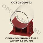 Опора подвижная тип 1 Дн 630, Дв 600 мм ОСТ 26-2091-93