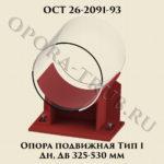 Опора подвижная тип 1 Дн, Дв 325-530 мм ОСТ 26-2091-93