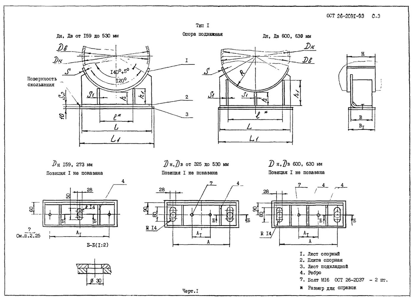 Опоры тип 1 ОСТ 26-2091-93 стр.1