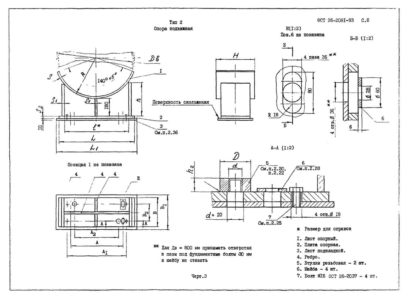 Опоры тип 2 ОСТ 26-2091-93 стр.1