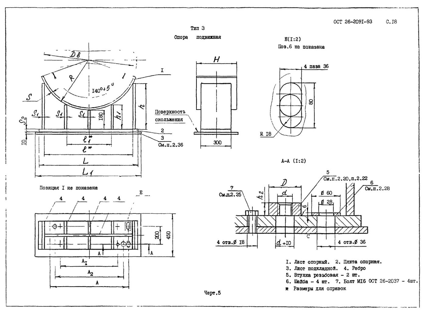 Опоры тип 3 ОСТ 26-2091-93 стр.1