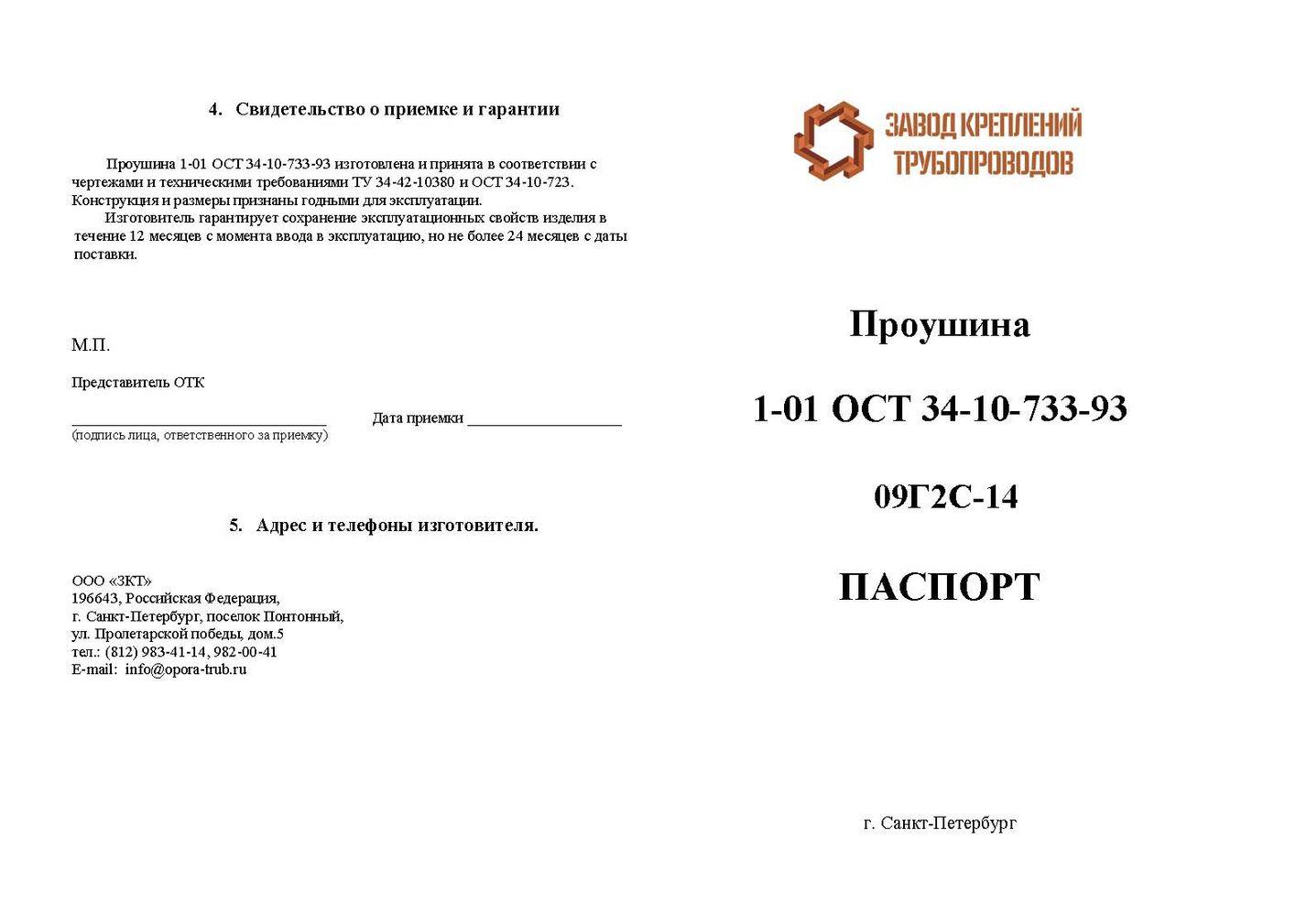 Паспорт Проушина 1-01 ОСТ 34-10-733-93 стр.1