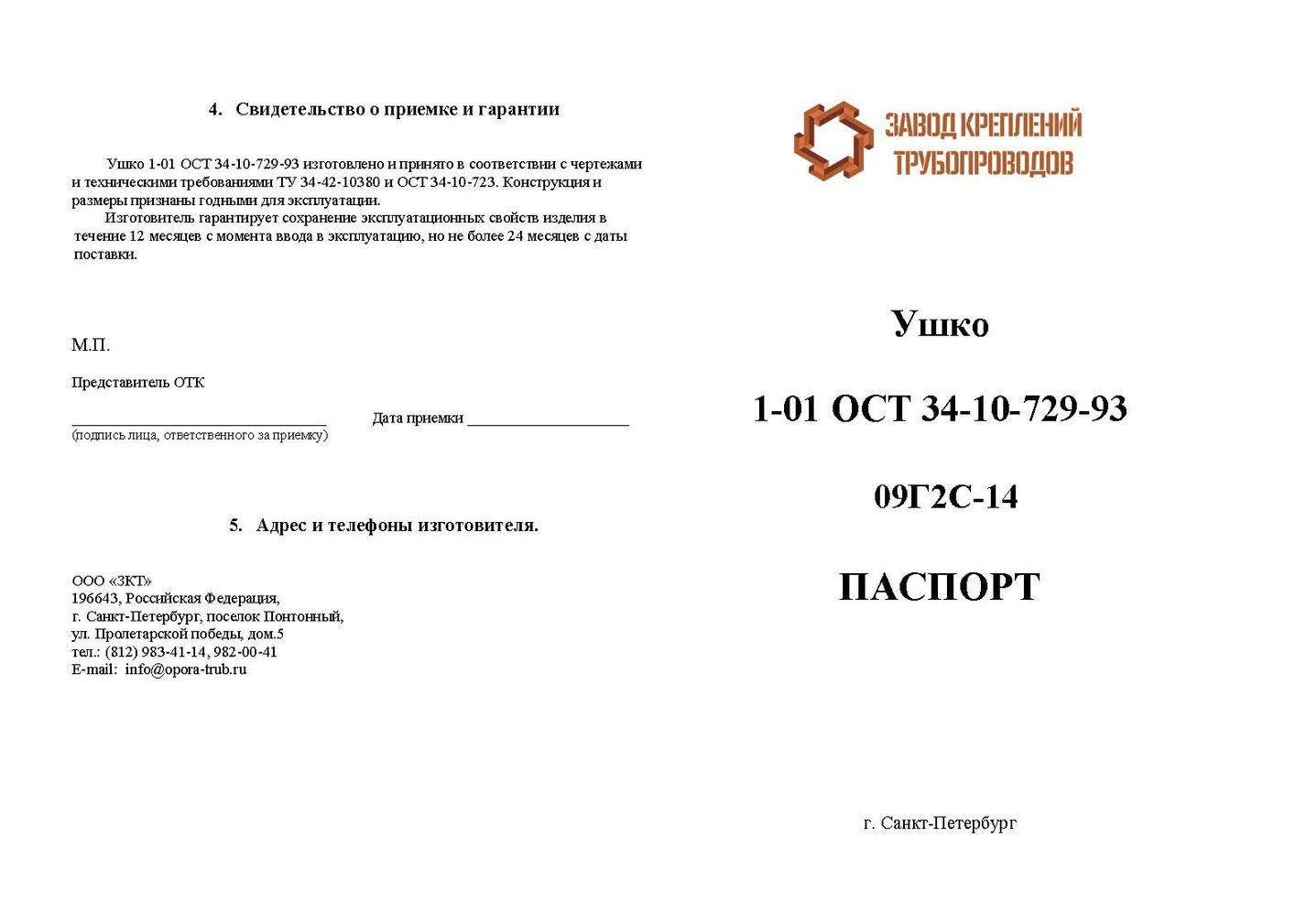 Паспорт Ушко 1-01 ОСТ 34-10-729-93 стр.1