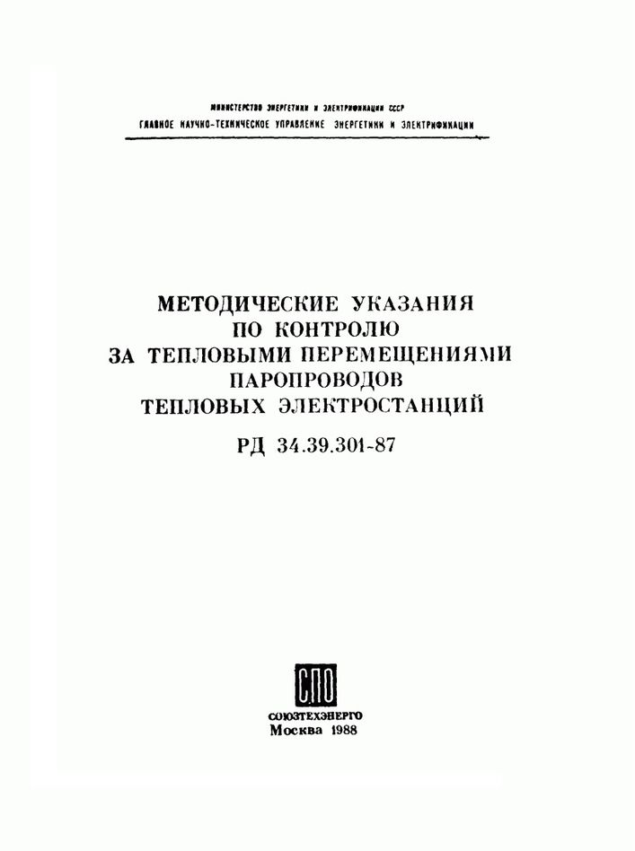 РД 34.39.301-87 стр.1