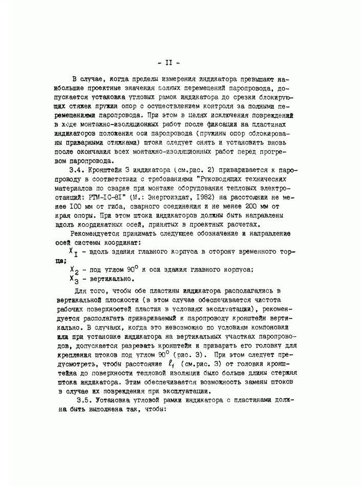 РД 34.39.301-87 стр.11