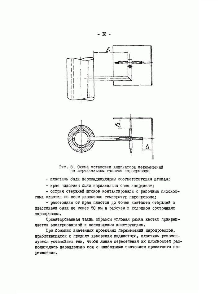 РД 34.39.301-87 стр.12