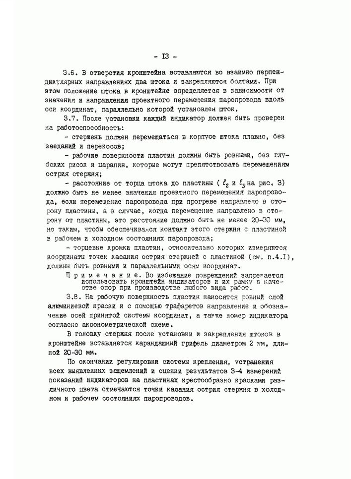 РД 34.39.301-87 стр.13