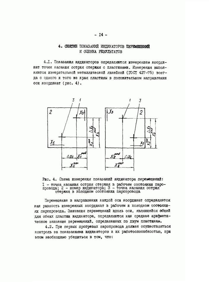 РД 34.39.301-87 стр.14