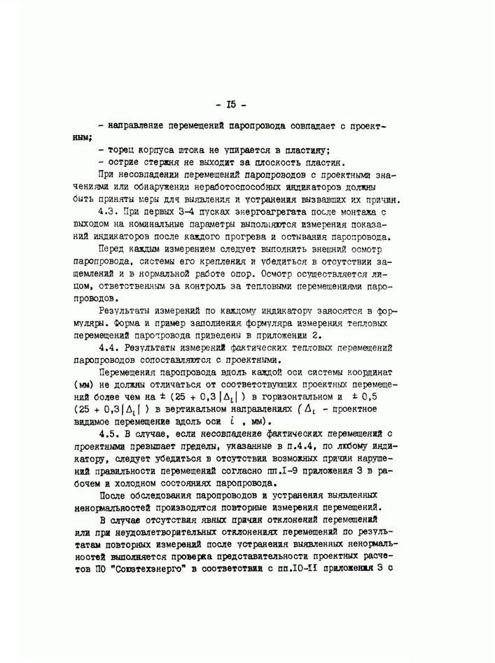 РД 34.39.301-87 стр.15