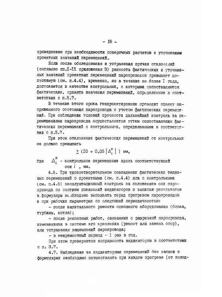 РД 34.39.301-87 стр.16