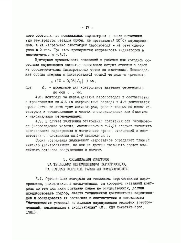 РД 34.39.301-87 стр.17
