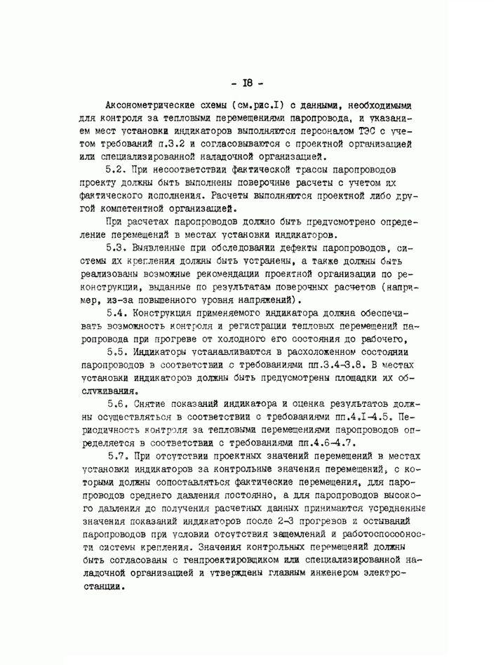 РД 34.39.301-87 стр.18