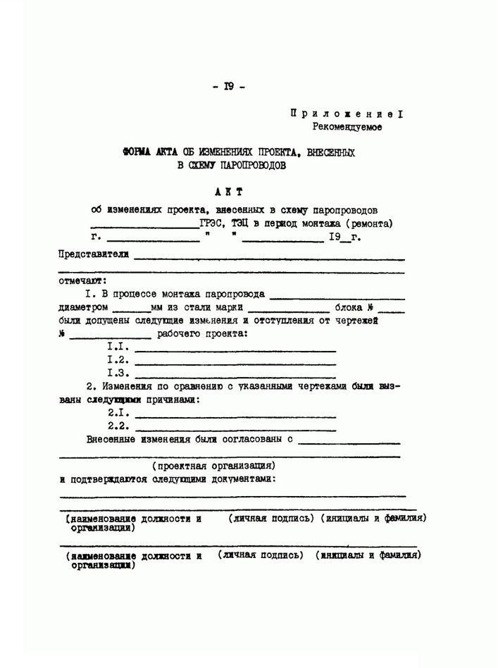 РД 34.39.301-87 стр.19