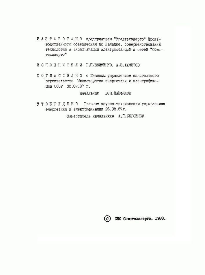 РД 34.39.301-87 стр.2