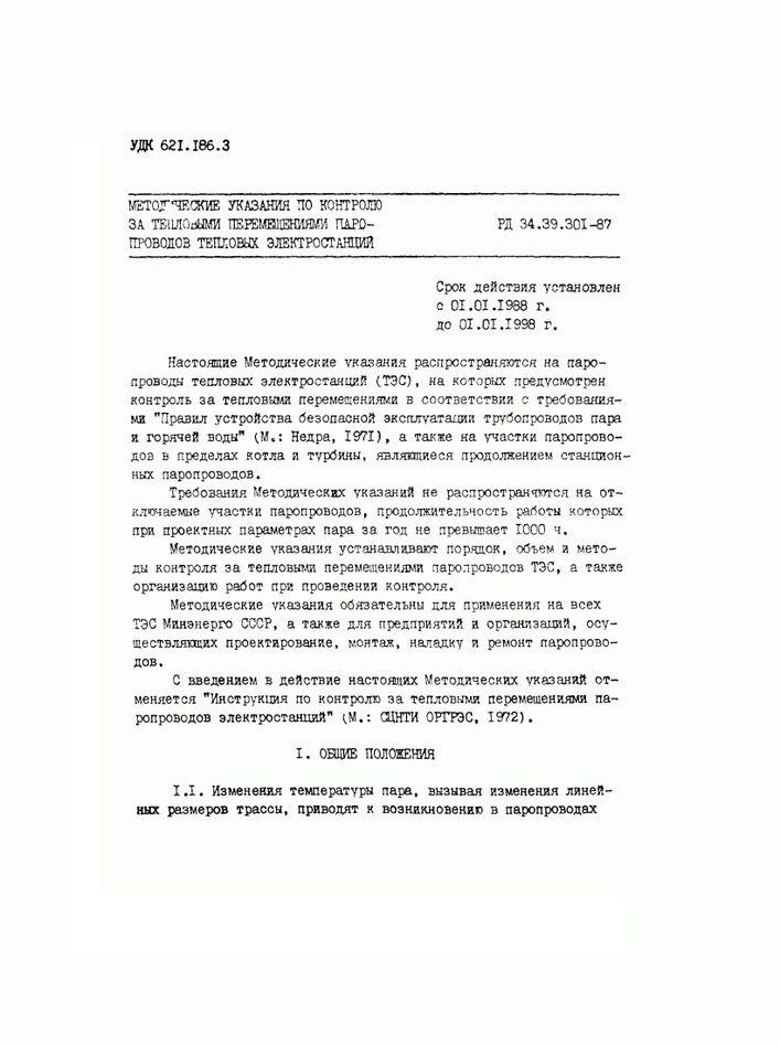 РД 34.39.301-87 стр.3