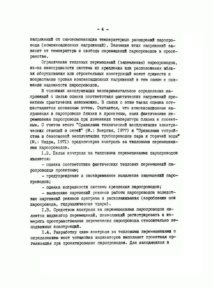 РД 34.39.301-87 стр.4