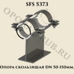 Опора скользящая SFS 5373 DN 50-150