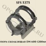 Опора скользящая SFS 5375 DN 600-1200
