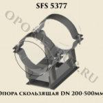 Опора скользящая SFS 5377 DN 200-500